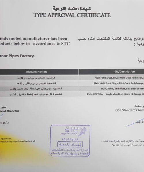 STC-Type-Approval-Certificate